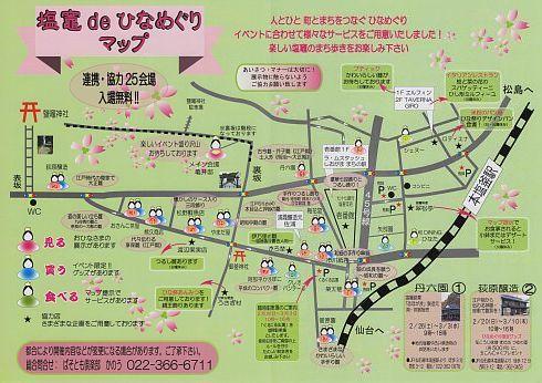 イベント『塩竈 de ひなめぐり2011』に関するお知らせ