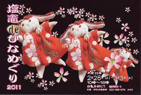 平成22年度2月の亀井邸活動予定