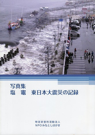 『写真集 塩竈 東日本大震災の記録』の追加情報など