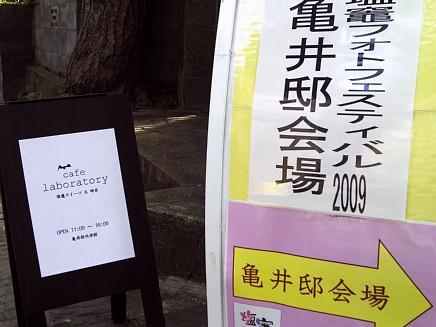 イベント:塩竈フォトフェスティバル2009 開催中です!