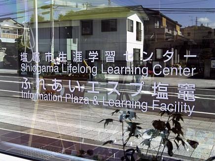 亀井邸までの道案内、東北本線塩釜駅ルートその(1)