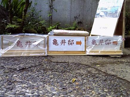 亀井邸からのお知らせです。