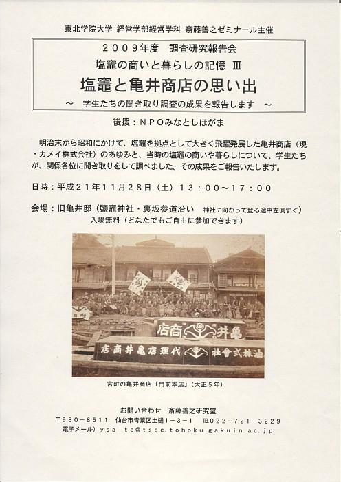 11月28日(土)開催、調査研究報告会のお知らせ。