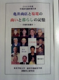 「亀井商店と塩竈の商いと暮らし」を¥2,100で販売中です。