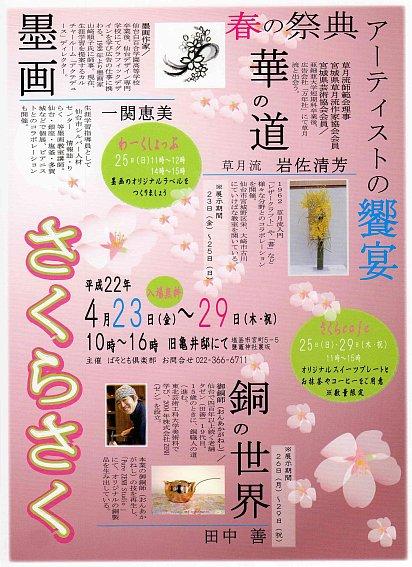 イベント『さくらさく アーティストの饗宴』のお知らせ