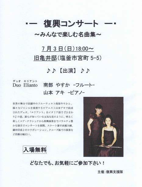 イベント『復興コンサート ~みんなで楽しむ名曲集~』のご案内