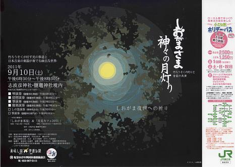 平成23年度9月の亀井邸活動予定