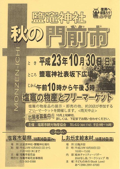 10月下旬~11月上旬の亀井邸行事予定
