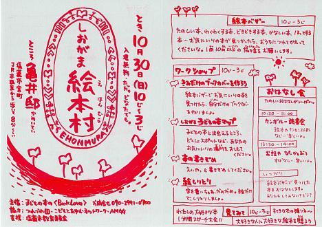 10月29日は臨時休館。翌30日は『しおがま絵本村』開催
