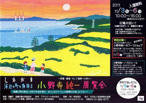 イベント『しおがま海辺の町物語Ⅱ小野寺純一 展覧会』のご案内