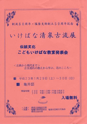 平成22年度1月の亀井邸活動予定