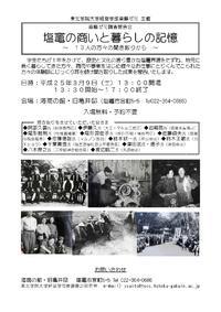 3月9日(土)開催『塩竈の商いと暮らしの記憶』調査報告会
