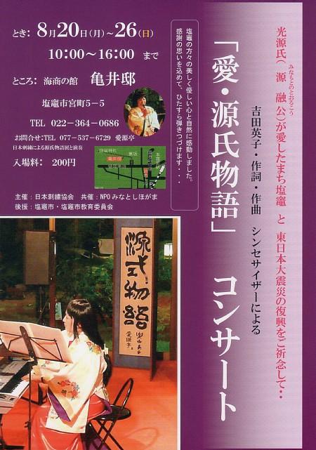 イベント『~塩竈復興祈願~ 日本刺繍による源氏物語展』ご案内