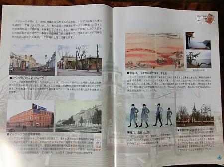 若宮丸漂流民 ~初めて世界一周をした日本人~ について