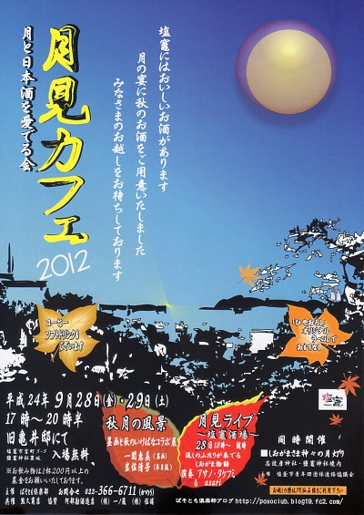 イベント『月見カフェ2012』開催のご案内