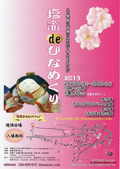平成24年度(2012年度)2月の亀井邸活動予定(+α)