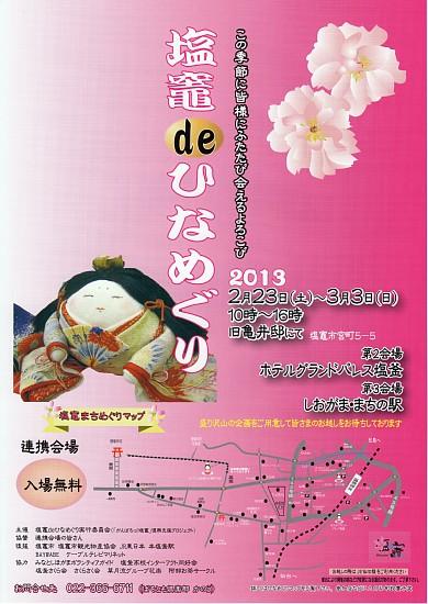 イベント『塩竈 de ひなめぐり 2013』開催中です!!