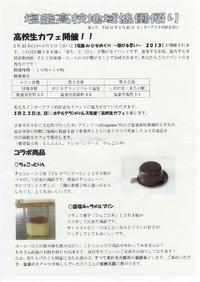 イベント『塩竈 de ひなめぐり 2013』関連情報