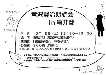 イベント『宮沢賢治朗読会 in 亀井邸』のお知らせ
