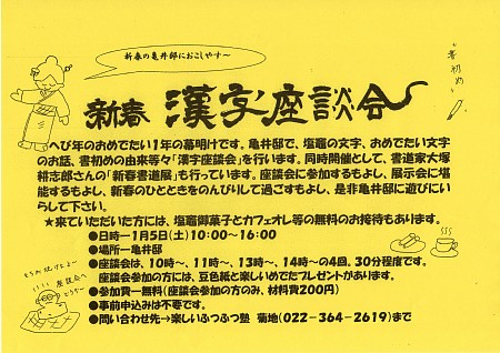 2013年01月04日(金)以降の亀井邸活動予定