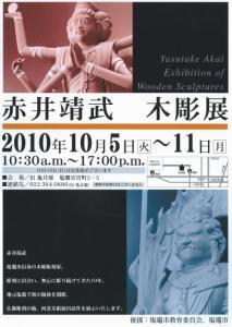 イベント『赤井靖武 木彫展』追加情報のご案内