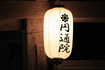 秋保から松島へ