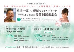 『草場一壽池田山公園ギャラリー& 優蘭コラボ企画のお知らせ』