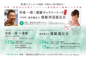 草場 一壽氏×優蘭ギャラリートーク&鑑定会のお知らせ
