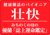 マキノ出版・壮快
