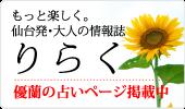 仙台発・大人の情報誌・りらく