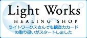 観音力カードのライトワークス