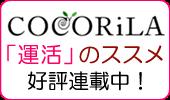 cocorira