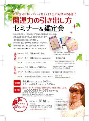 鑑定会&開運セミナー開催のお知らせ