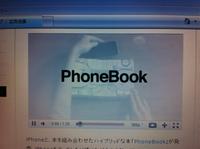 iPhoneBOOK知ってる?