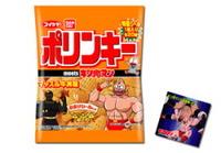 ポリンキー マッスル牛丼味