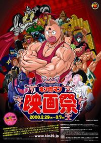 キン肉マン映画祭開催決定!
