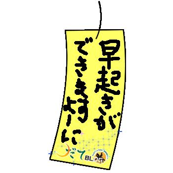 だてブログ七夕企画♪
