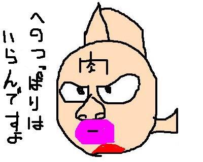 肉男(にくお)