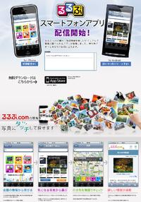 「るるぶ」iPhone App