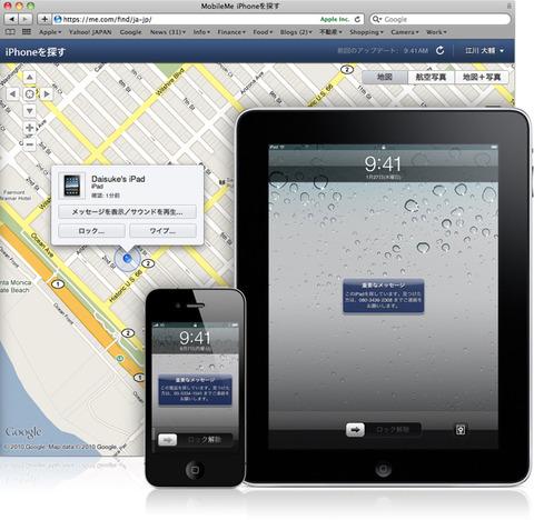 iOS4.2アップデート