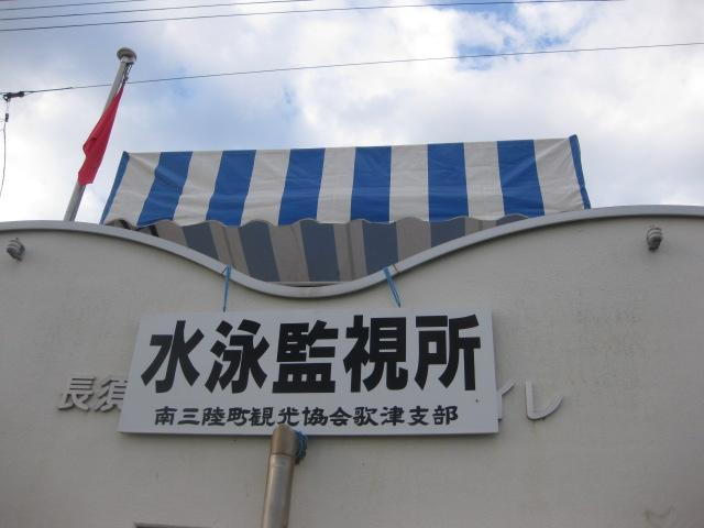 長須賀海水浴場ととのいました