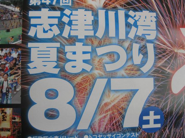 今日は 志津川湾夏祭り
