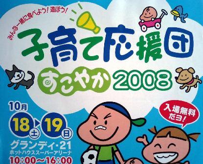 子育て応援団 すこやか2008