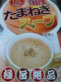 たまねぎスープ♪
