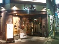 とり鉄 仙台国分町店