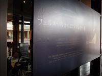 「フェルメールからのラブレター展」