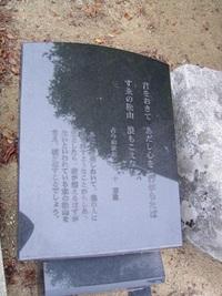 「末の松山」