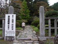 角田 高蔵寺 壱