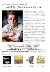吉川忠英 チャリティーコンサート開催のお知らせ(7/5)