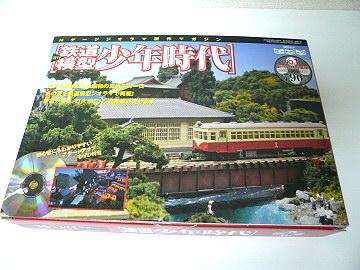 講談社「週刊 鉄道模型 少年時代」と栗原電鉄